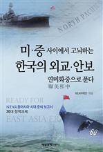 미ㆍ중 사이에서 고뇌하는 한국의 외교 안보