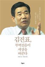 김진표, 뚜벅걸음이 세상을 바꾼다
