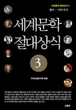 세계문학 절대상식 3 - 영국 미국 작가