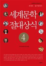 세계문학 절대상식 4 - 러시아 동구권 작가