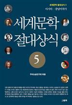세계문학 절대상식 5 - 아시아 중남미 작가