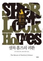 셜록 홈즈 7 - 셜록 홈즈의 귀환