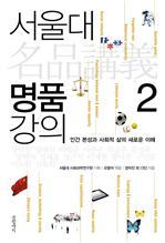 서울대 명품 강의 2