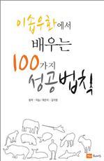이솝우화에서 배우는 100가지 성공 법칙