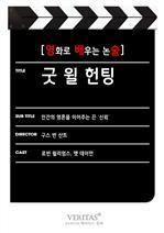 도서 이미지 - [영화로 배우는 논술] 굿 윌 헌팅