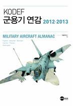 KODEF 군용기 연감 2012-2013