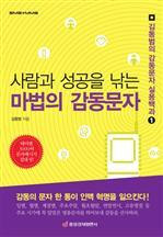 도서 이미지 - 사람과 성공을 낚는 마법의 감동문자