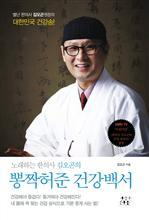 노래하는 한의사 김오곤의 뽕짝허준 건강백서