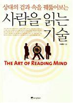 사람을 읽는 기술