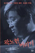 곽노현 버리기