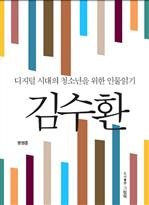 디지털 시대의 청소년을 위한 인물읽기 - 김수환