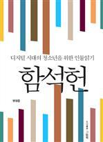 디지털 시대의 청소년을 위한 인물읽기 - 함석헌