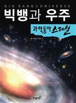 과학동아 스페셜 1 - 빅뱅과 우주