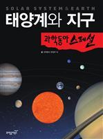 과학동아 스페셜 2 - 태양계와 지구