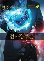 전자정부론 (2012년 개정3판)