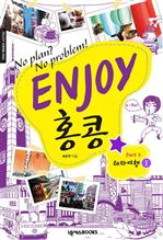 ENJOY 홍콩 Part 3 테마여행 Ⅰ