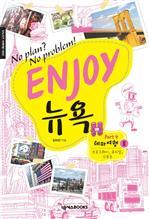 ENJOY 뉴욕 Part 4 테마여행 Ⅱ