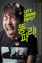 Let's Cinema Party? 똥파리!