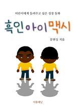 도서 이미지 - 흑인 아이 맥시