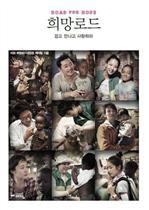 KBS 특별기획 다큐멘터리 희망로드