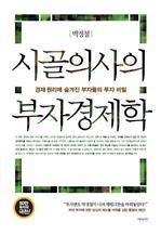 시골의사의 부자 경제학 (개정판)