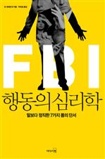 도서 이미지 - FBI 행동의 심리학