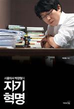 도서 이미지 - 시골의사 박경철의 자기혁명