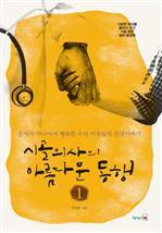 도서 이미지 - 시골의사의 아름다운 동행 1 (개정판)