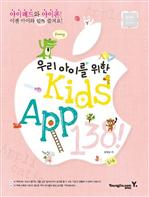 우리아이를 위한 Kids App 138!