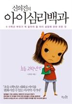 신의진의 아이 심리백과 - 초등 고학년편