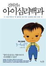 신의진의 아이 심리백과 - 3~4세편