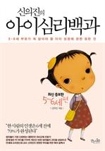 신의진의 아이 심리백과 - 5~6세편