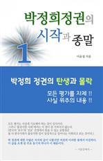 박정희 정권의 시작과 종말 1
