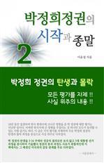박정희 정권의 시작과 종말 2