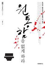 지식전람회  1 - 원통함을 없게 하라, 조선의 법의학과 《무원록》의 세계