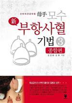 신 모수부항사혈기법 3 - 종합편