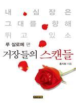 거장들의 스캔들 루 살로메 편