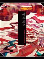 책으로 떠나는 도쿄 미술관 기행