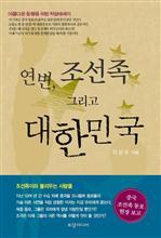 연변, 조선족 그리고 대한민국