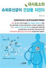 대사효소와 슈퍼유산균이 건강을 지킨다