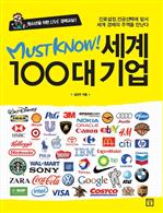 MUST KNOW 세계100대 기업 - 생필품ㆍ식음료