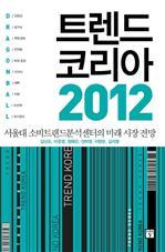 트렌드 코리아 2012