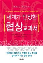 세계가 인정한 협상 교과서