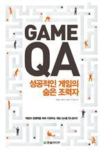 GAME QA