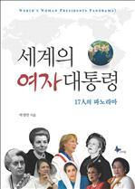 도서 이미지 - 세계의 여자 대통령