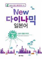 New 다이나믹 일본어 Step 5