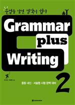 문법을 알면 영작이 쉽다 Grammar plus Writing 2
