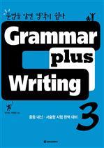 문법을 알면 영작이 쉽다 Grammar plus Writing 3