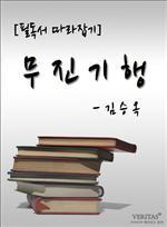 [필독서 따라잡기] 무진기행