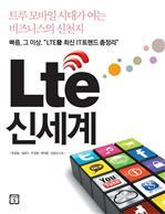 LTE 신세계